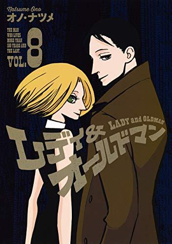 レディ&オールドマン (1-5巻 最新刊) 漫画
