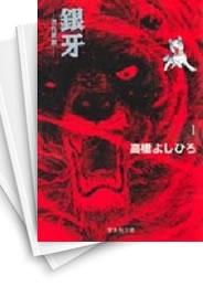 【中古】銀牙 -流れ星 銀- [文庫版] (1-10巻) 漫画