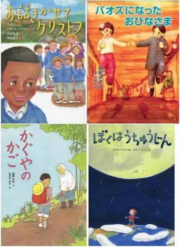 【書籍】第61回青少年読書感想文全国コンクール 課題図書 小学校中学年セット 漫画