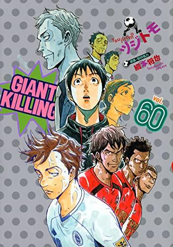 【全巻収納ダンボール本棚付】ジャイアントキリング GIANT KILLING (1-46巻 最新刊) 漫画