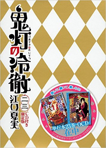 鬼灯の冷徹(23) [CD付き限定版] 漫画