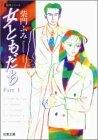 女ともだち part (1-5巻 全巻) 漫画