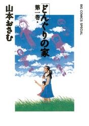 どんぐりの家 7 冊セット全巻 漫画