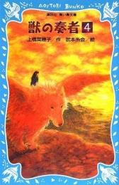 【児童書】獣の奏者 4