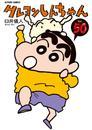 クレヨンしんちゃん 50巻 漫画