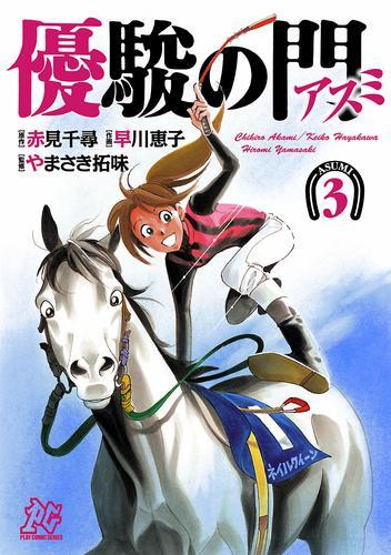 優駿の門-アスミ-  漫画