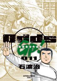 Odds GP! 11巻 漫画