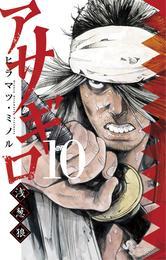 アサギロ~浅葱狼~(10) 漫画