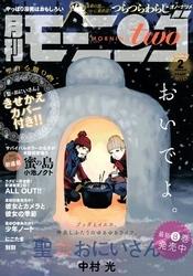 月刊モーニング・ツー 2013 2月号 漫画