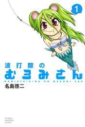 波打際のむろみさん(1) 漫画