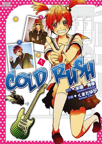 COLD RUSH  漫画