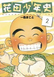 花田少年史(2) 漫画