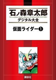 仮面ライダー(1) 漫画