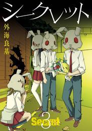 Secret 3巻 漫画