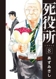 死役所 8巻 漫画