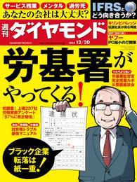 週刊ダイヤモンド 14年12月20日号 漫画