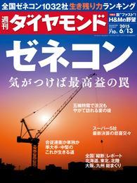 週刊ダイヤモンド 15年6月13日号 漫画