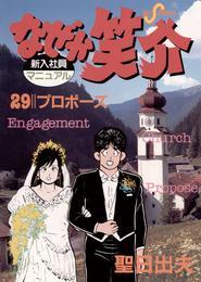 なぜか笑介(しょうすけ)(29) 漫画