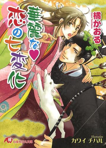 華麗な恋の七変化 漫画