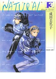 NATURAL 3巻 漫画