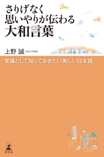 さりげなく思いやりが伝わる大和言葉 常識として知っておきたい美しい日本語 漫画