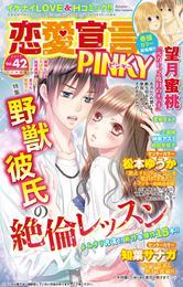 恋愛宣言PINKY vol.42 漫画