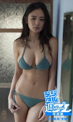 <デジタル週プレ写真集> 片山萌美「覚醒」 漫画
