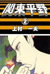 関東平野 (2) 漫画