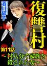 復讐村~村八分で家族を殺された女~(分冊版) 【第11話】 漫画