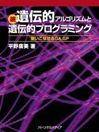 続・遺伝的アルゴリズムと遺伝的プログラミング