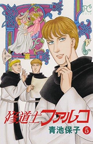 修道士ファルコ (1-5巻 最新刊) 漫画