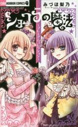 ショコラの魔法 〜プレミアムコレクション〜 (1巻 全巻)
