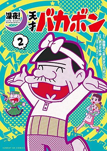 深夜! 天才バカボン(1巻 最新刊)