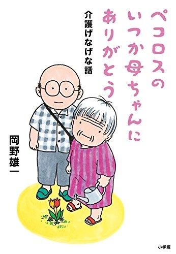 ペコロスのいつか母ちゃんにありがとう: 介護げなげな話 漫画