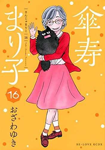 傘寿まり子 漫画