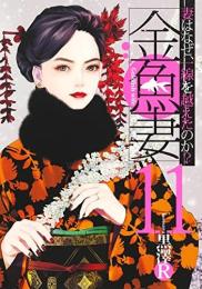 金魚妻 (1-9巻 最新刊)