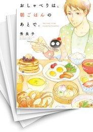 【中古】おしゃべりは、朝ごはんのあとで。 (1-2巻) 漫画