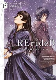 【ライトノベル】RErideD 刻越えのデリダ(全2冊)