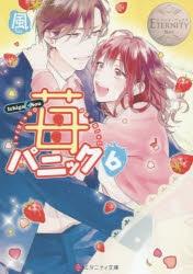 【ライトノベル】苺パニック (全6冊) 漫画