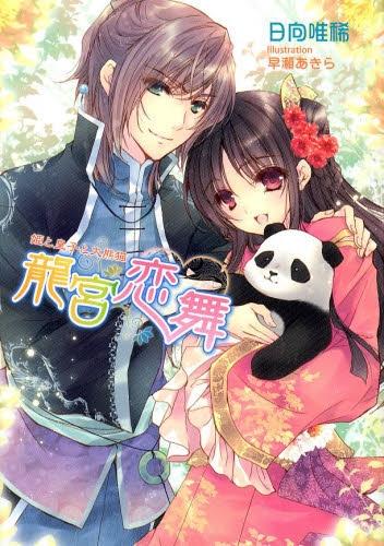 【ライトノベル】龍宮恋舞―姫と皇子と大熊猫 漫画