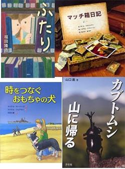 【書籍】第60回青少年読書感想文全国コンクール 課題図書 小学校高学年セット 漫画