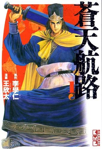 蒼天航路 [文庫版] (1-18巻 全巻) 漫画