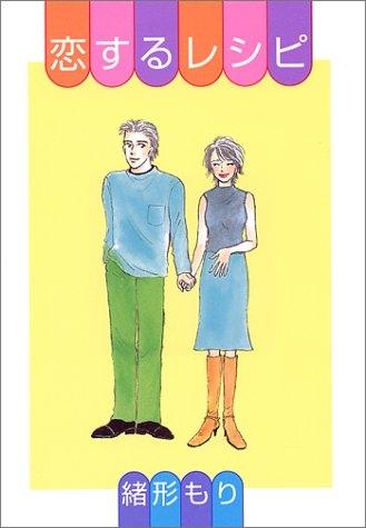 恋するレシピ 漫画