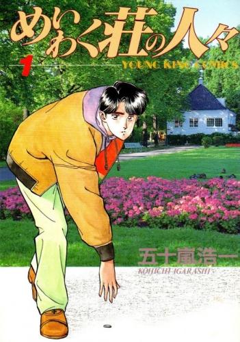 めいわく荘の人々 (1-23巻 全巻) 漫画