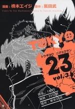 TOKYO23 (1-3巻 全巻) 漫画
