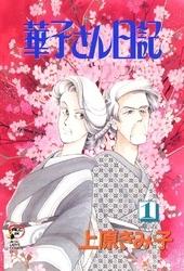 華子さん日記 漫画