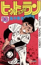 ヒットエンドラン 13 冊セット全巻 漫画
