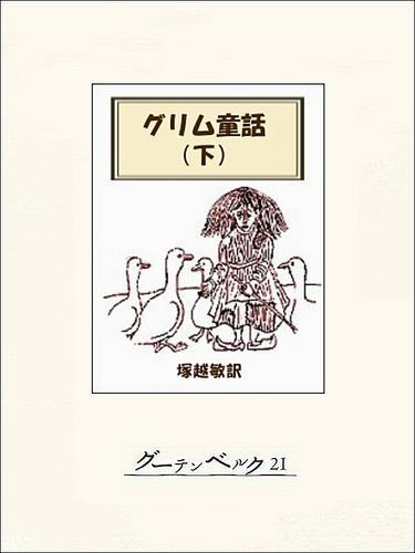 グリム童話集(下) 漫画