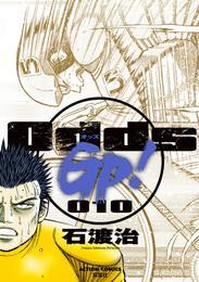 Odds GP! 10巻 漫画
