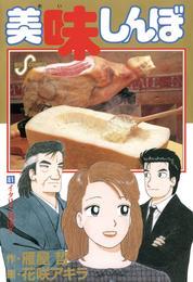 美味しんぼ(81) 漫画